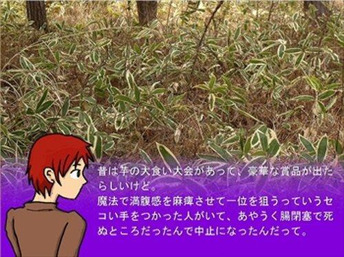 はてしない与太話 Game Screen Shot4