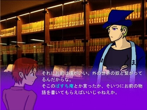 はてしない与太話 Game Screen Shots