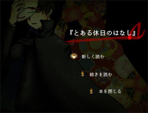 『とある休日のはなし』 Game Screen Shot1