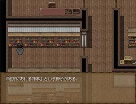 『とある休日のはなし』 Game Screen Shot4