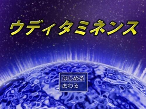ウディタミネンス Game Screen Shots