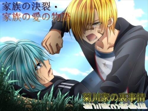 菊川家の裏事情 Game Screen Shot1