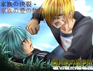菊川家の裏事情 Screenshot