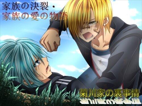 菊川家の裏事情 Game Screen Shots