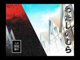 わたしのむら Game Screen Shot2