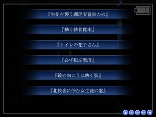 学校七不思議5 Game Screen Shot3
