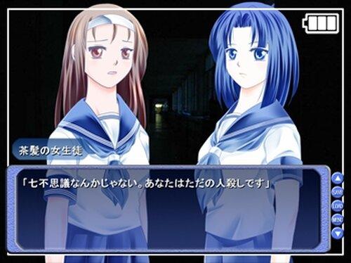 学校七不思議5 Game Screen Shots