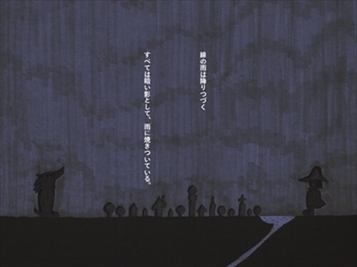 雨の町 Game Screen Shot5
