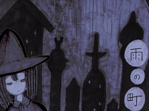 雨の町 Game Screen Shots