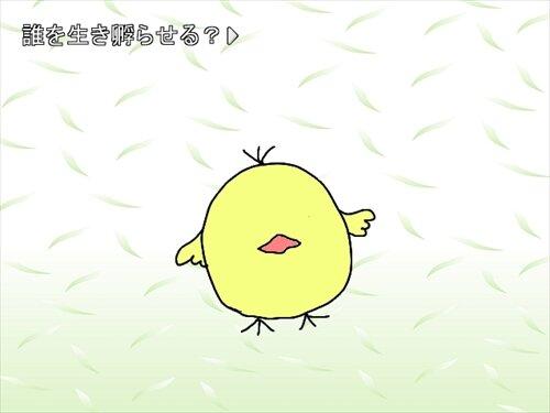 ひよまま~ひよはママになりたい?~ Game Screen Shot1