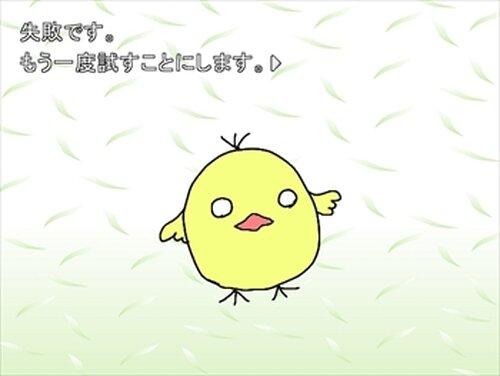 ひよまま~ひよはママになりたい?~ Game Screen Shot4