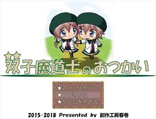 双子魔道士のおつかい Game Screen Shot1