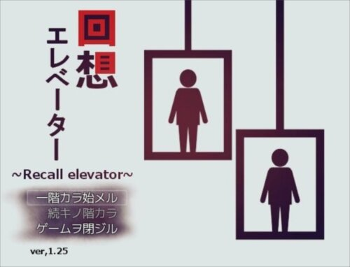 回想エレベーター Game Screen Shot