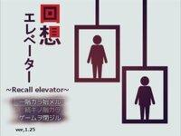 回想エレベーター
