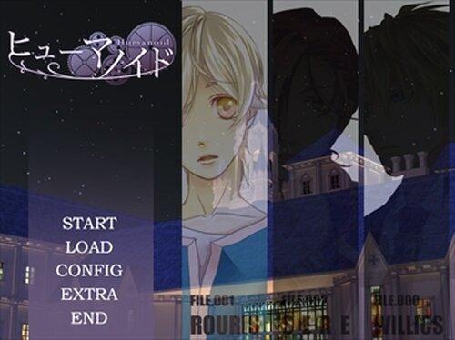 ヒューマノイド -ETERNAL RING- Game Screen Shots