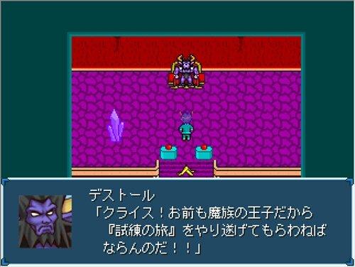 魔王の息子 Game Screen Shot1