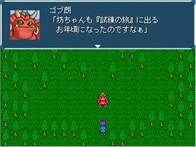 魔王の息子 Game Screen Shot4