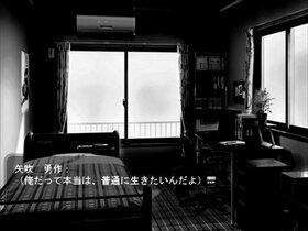 現実から逃げ続けた俺のハナシ Game Screen Shot5