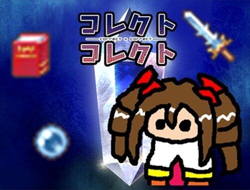 コレクト∞コレクト Game Screen Shots