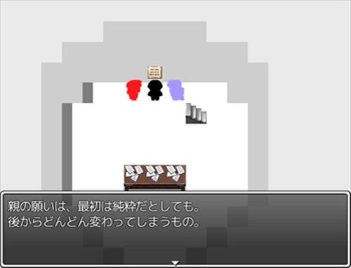 不苦労とミミズ苦 Game Screen Shot2