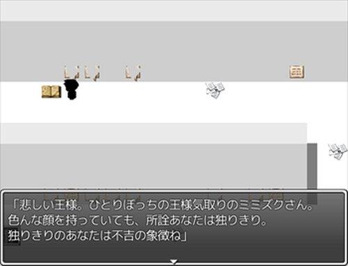 不苦労とミミズ苦 Game Screen Shot3