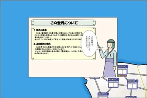 あまぞらのマホウ Game Screen Shot2