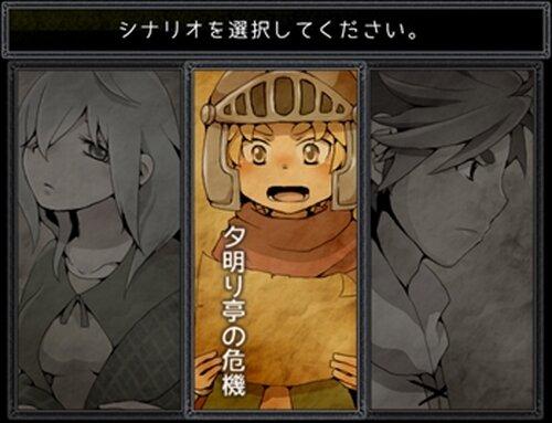 君が綴る物語 Game Screen Shot5