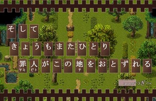 咎人の虚構 Game Screen Shot2