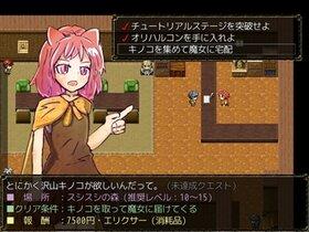 みゅうたんといっしょ!(ver3.4) Game Screen Shot4