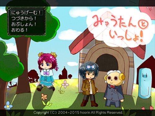 みゅうたんといっしょ!(ver3.4) Game Screen Shots