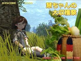 慧ちゃんの大収穫祭 Game Screen Shot2