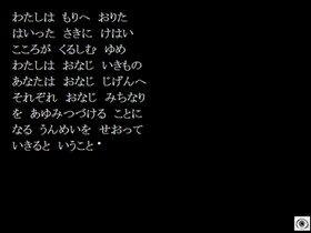 儚い空想は私の現実 Game Screen Shot3