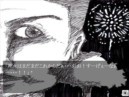 儚い空想は私の現実 Game Screen Shot4