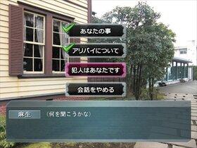 麻生洋一の事件簿~どちらかが彼女を殺した~ Game Screen Shot3