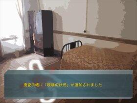 麻生洋一の事件簿~どちらかが彼女を殺した~ Game Screen Shot4
