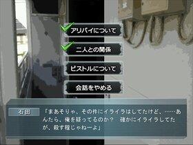 麻生洋一の事件簿~どちらかが彼女を殺した~ Game Screen Shot5