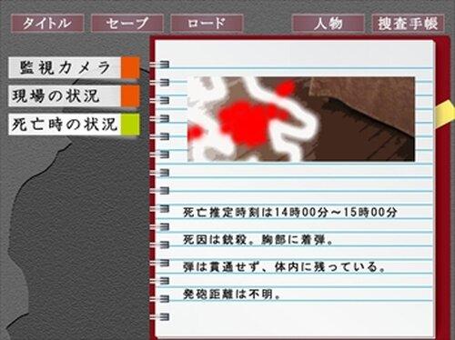 麻生洋一の事件簿~どちらかが彼女を殺した~ Game Screen Shots
