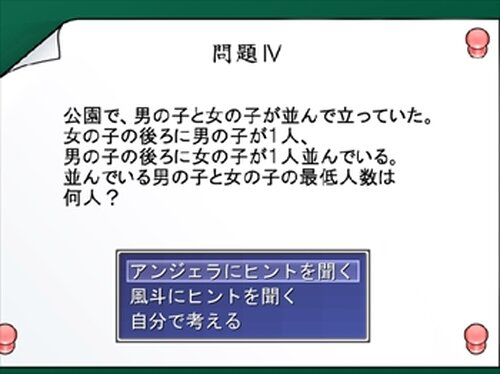 放課後教室 Game Screen Shot5