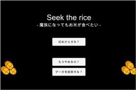 Seek the rice -魔族になってもお米が食べたい- Game Screen Shot2