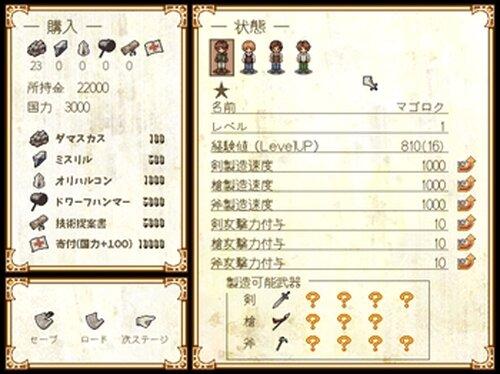 武器に願いを2 Game Screen Shot4