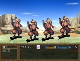 ロマンシングローマ ~狼王の剣とローマ誕生~ Game Screen Shot4