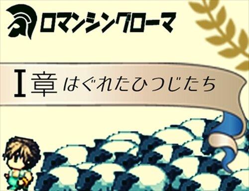 ロマンシングローマ ~狼王の剣とローマ誕生~ Game Screen Shots