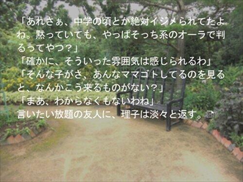 千夏ちゃんとあそぶ花一匁 Game Screen Shot2