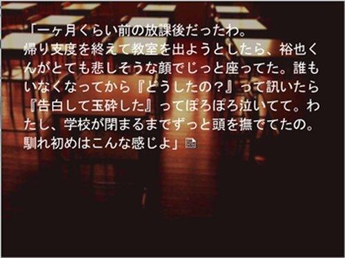 千夏ちゃんとあそぶ花一匁 Game Screen Shot3
