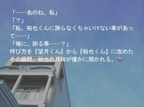 千夏ちゃんとあそぶ花一匁 Game Screen Shot4