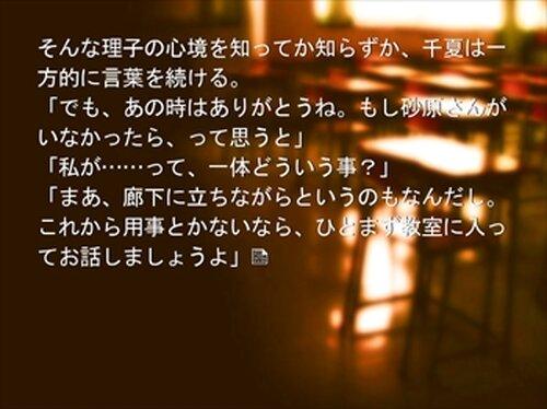 千夏ちゃんとあそぶ花一匁 Game Screen Shots