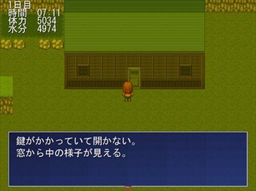いじめっこ虐殺ゲーム2 ゲームで学ぶ本格的サバイバル術 Game Screen Shot2