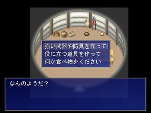 いじめっこ虐殺ゲーム2 ゲームで学ぶ本格的サバイバル術 Game Screen Shot4