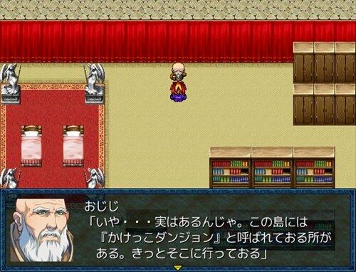 かけっこダンジョン Game Screen Shot1