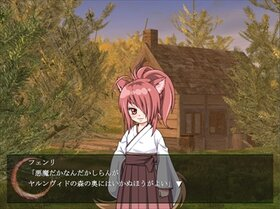 北お~かみ様!FenrirEpisode Game Screen Shot3